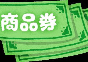 地域のプレミアム付き商品券を購入する☆