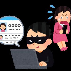 ドコモユーザーでなくとも,ドコモ口座を持っていなくても,口座確認をしておきましょう!