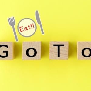 Go To Eatを利用してみた。くら寿司でも始まるって?!