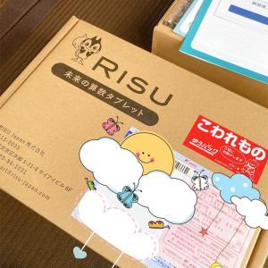 【PR】タブレット学習のRISU算数をお試しさせていただきました☆