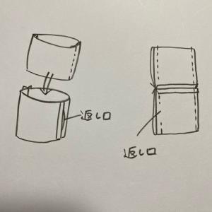 裏付きの袋物を縫う時なぜ私は袋口を最初に縫うのか