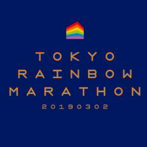 東京レインボーマラソン 2019