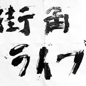 20210224  カフェOTTO通信 池田 安澄展