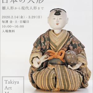 【特別展示のお知らせ】2020.2.14(金)~3.29(日)日本の人形 雛人形から現代人形まで