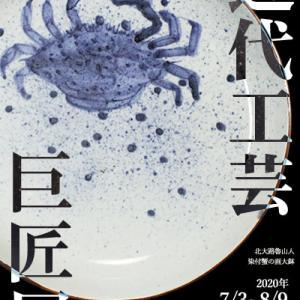 7月3日(金)~8月30日(日) 『 近代巨匠展 』開催のお知らせ