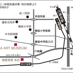 8月 美術品鑑定会のお知らせ
