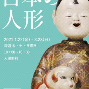 【特別展示のお知らせ】日本の人形