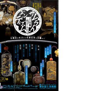 美術館へのお誘い『 サムライダンディズム 刀と印籠 -武士のこだわり 』東京富士美術館