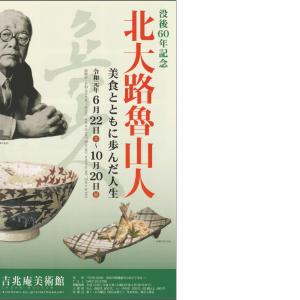 美術館へのお誘い~没後60年記念 北大路魯山人 美食とともに歩んだ人生~