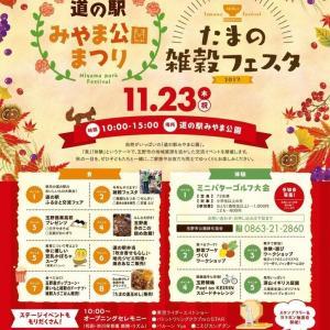 11/23(木・祝)は、雑穀フェスタ!!