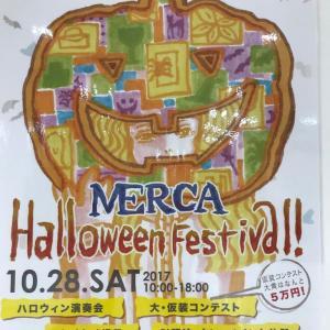 ■賞金5万円!!ハロウィンフェスティバル in メルカ!!!!■