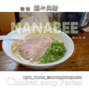 麺屋菜々兵衛 DE 鶏白湯塩なんじゃぁ~!!