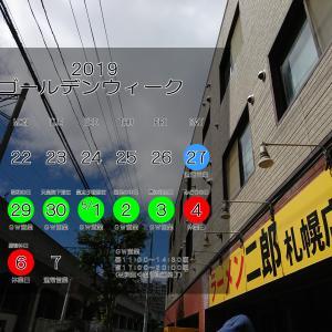 ★ラーメン二郎札幌店メルマガ情報 再び!★GWの営業時間のお知らせです。