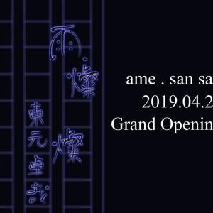 【吉報】本日11:00オープン!雨、燦燦 <ame. sansan>