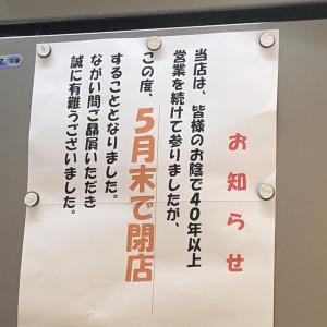 【悲報】本場旭川ラーメンが5月末で閉店!!