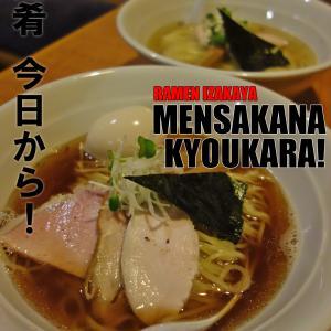 麺肴今日から! DE 魚介スープの杉樽しょう油ラーメン!!