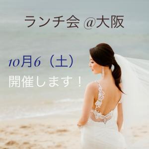 【告知】@大阪 ランチ会 10月6日(土)
