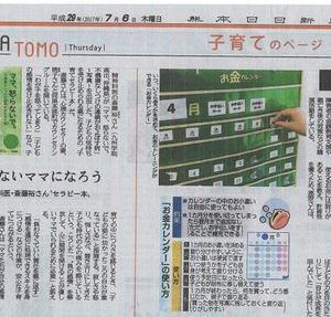 熊本日日新聞(7月6日付)に掲載されました