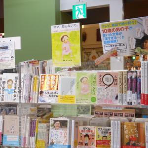 『ママ、怒らないで。』沖縄県内の取扱書店さま