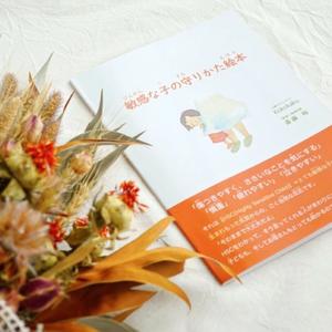 【HSC】を知ってもらうためにつくった小冊子 『敏感な子の守りかた絵本』