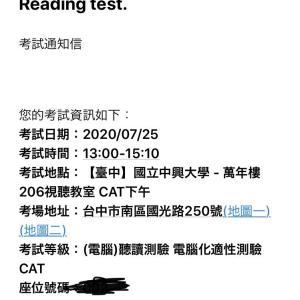 華語文能力測驗TOCFL(聽讀測驗)を受けてきました!