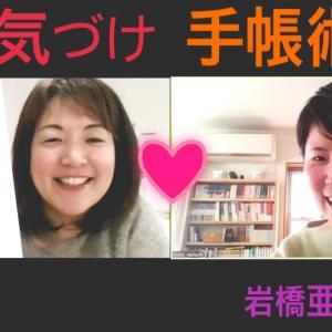 勇気づけ手帳講術!!