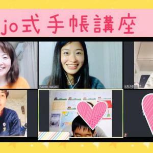 岩崎なおこさんの「JO式手帳講座」を受講しました!