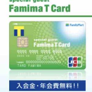 ファミマTカード審査結果