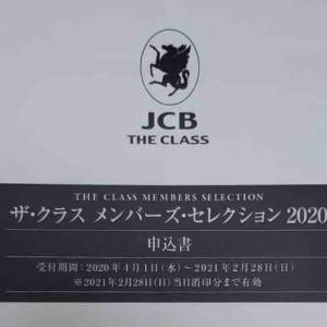 JCBザクラス2020メンバーズ・セレクション到着