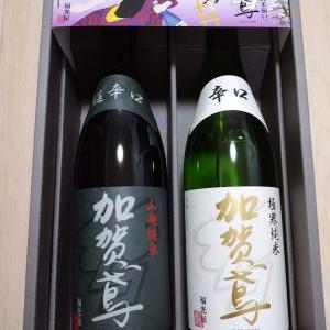 加賀鳶(日本酒)が届いたー♪オリックス(8591)株主優待の記録2021年