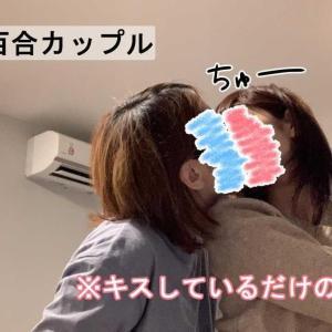 百合カップル/キスするだけの動画