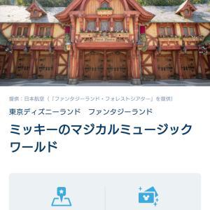 マジカルミュージックワールド!