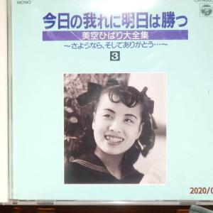 夢の花かげ(美空ひばり&鶴田浩二のデュエット曲)
