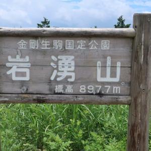 ダイヤモンドトレールⅢ・紀見峠~岩湧山~滝畑