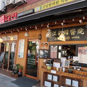 伝統韓方ダチョンにて疲労回復「双和茶」@南大門市場