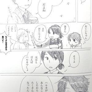 【漫画】今日は思い出の続き②