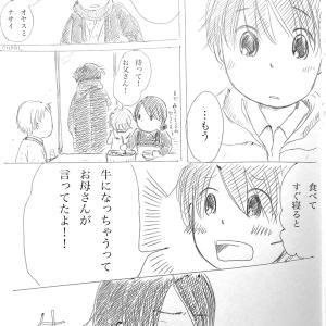 【漫画】今日は思い出の続き⑤