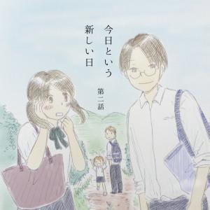 【漫画】今日という新しい日②