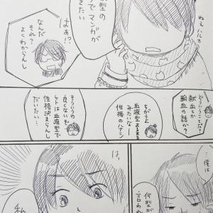 【漫画】ハルとロォズ①