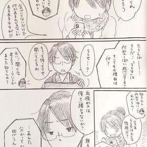 【漫画】ハルとロォズ②