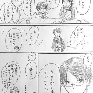 【漫画】ハルとロォズ④完結