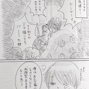 【漫画】ハルとロォズ おまけ