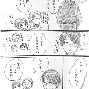 ババとヒマゴ (6月イベント③)