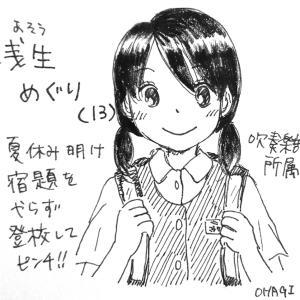 【めぐりさんシリーズ❶】宿題をやっつけろ!(他力)