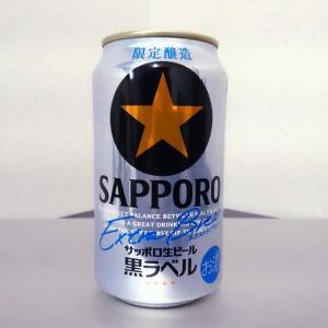 サッポロビール 黒ラベル エクストラブリューを飲んでみた【味の評価】