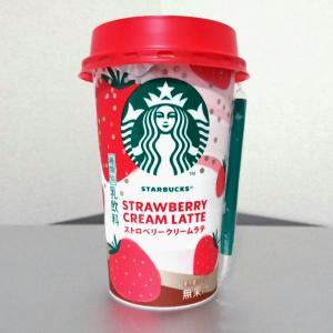 スターバックス ストロベリークリームラテを飲んでみた【味の評価】