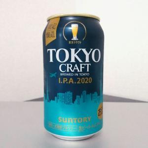 東京クラフトIPA2020ビールを飲んでみた【味の評価】