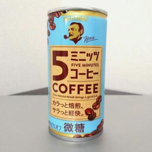 ボス 5ミニッツコーヒーを飲んでみた【味の評価】