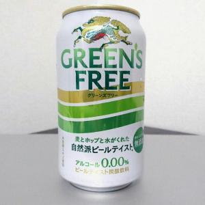 キリン グリーンズフリーを飲んでみた【味の評価】