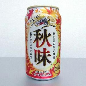 キリンビール 秋味を飲んでみた【味の評価】